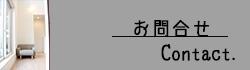 お問合せ/Contact