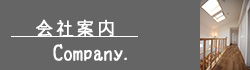 会社案内/Company